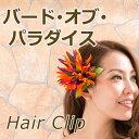 フラダンス 髪飾り バードオブパラダイス髪飾り 髪飾り フラダンス ヘ...