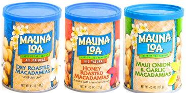 【7000円以上で送料無料!】マウナロア マカダミアナッツ 4.0oz(113g)ドライロースト(塩味)、ハニーロースト、マウイオニオン、ご希望の種類をお選びくださいませ♪※北海道・九州は1万円以上で送料無料!(沖縄のぞく)