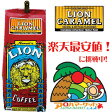 ライオンコーヒー キャラメル 10oz(283g)6480円以上で送料無料!ハワイのお土産の定番!ハワイの味!