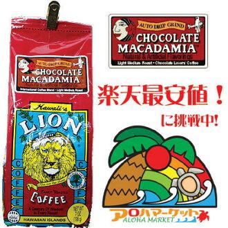 咖啡的獅子 chocomacademia 7 盎司 (198 克) 6480 日元或更多!