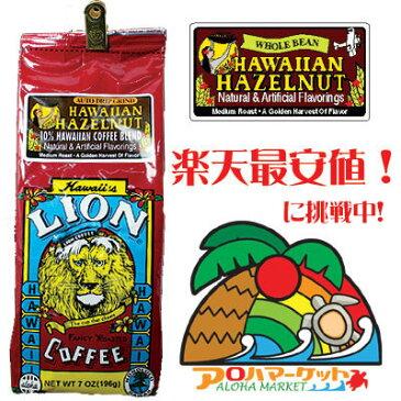 5000円以上で送料無料!ライオンコーヒー ヘーゼルナッツ 7oz(198g) ハワイ、お土産