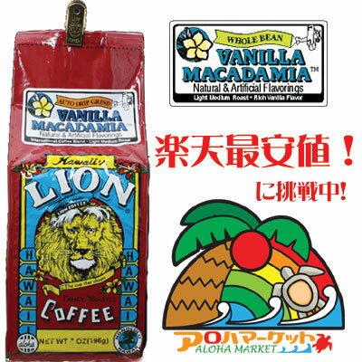 ライオンコーヒー、バニラ