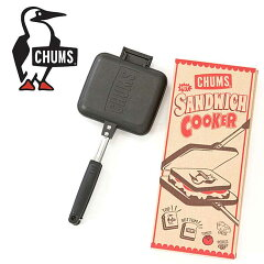 【 CHUMS / チャムス 】HOT SANDWITCH COOKER ホットサンドイッチクッカーアウトドア バーベキ...