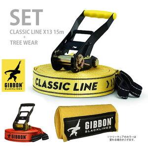 【送料無料】【 GIBBON / ギボン スラックライン 】お買得 ツリーウェアセット Classic 15m + T...