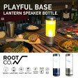 ランタンスピーカーボトル [ROOT CO.] (PBLS) PLAYFUL BASE LANTERN SPEAKER BOTTLE LEDライト ウォーターボトル Bluetoothスピーカー ランタン スピーカー