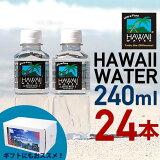 【エントリーでP4倍〜】贈り物【ギフトパッケージ】【240ml×24本入り】 Hawaiiwater ハワイウォーター ペットボトル 超軟水 純度99%ウルトラピュアウォーター