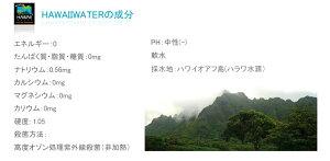 【Hawaiiwaterハワイウォーター】ペットボトル(240ml42本入り)純度99%のウルトラピュアウォーターJALの機内食でもおなじみ芸能人・著名人にもリピーターが多く赤ちゃんにもおすすめナチュラルウォーター軟水海外名水