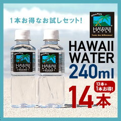 HAWAIIWATER【1本お得のお試しSET!】ペットボトル(240ml14本入り)純度99%のウルトラピュアウォーター軟水10P26Mar16