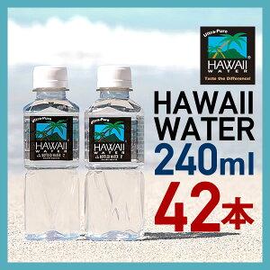 大変人気の純度99%のウルトラピュアウォーター【ハワイウォーター】ペットボトル(240ml24本入り)ハワイで一番飲まれJALの機内食でもおなじみ芸能人・著名人にもリピーターが多く体に負担がないため赤ちゃんにもおすすめの天然水ですナチュラルウォーター軟水海外名水