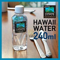 【240ml単品販売】Hawaiiwaterペットボトルハワイウォーター超軟水純度99%のウルトラピュアウォーター