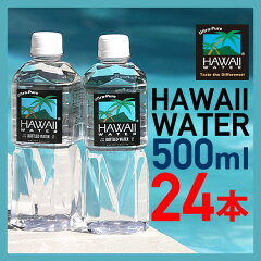 【Hawaiiwaterハワイウォーター】ペットボトル(500ml24本入り)純度99%のウルトラピュアウォーターJALの機内食でもおなじみ芸能人・著名人にもリピーターが多く赤ちゃんにもおすすめナチュラルウォーター軟水海外名水