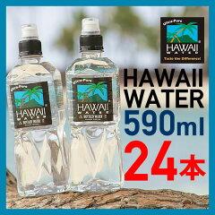 【Hawaiiwaterハワイウォーター】ペットボトル(590ml24本入り)純度99%のウルトラピュアウォーターハワイで一番飲まれJALの機内食でもおなじみ芸能人・著名人にもリピーターが多く赤ちゃんにもおすすめナチュラルウォーター軟水海外名水あす楽