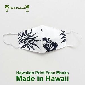 ハワイアン マスク 布マスク 立体マスク ハワイ 柄 おしゃれ 洗える 洗濯 大人 メンズ レディース two palms トゥーパームス アロハ kahiko カヒコ 雑貨 ファッション 小物 (UKULELE WH) ハワイアンファブリック