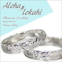 ハワイアンジュエリーハワイアンペアリング刻印無料ハワイアンジュエリー指輪手彫りハワイアンジュエリーカットアウトスクロールプルメリアハワイアンジュエリーハワイアンペアリングハワイアンジュエリー