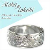 ハワイアンジュエリーハワイアンリング刻印無料ハワイアンジュエリー指輪手彫りハワイアンジュエリープレーンエッジスクロールプルメリアラインハワイアンジュエリーハワイアンリングハワイアンジュエリー