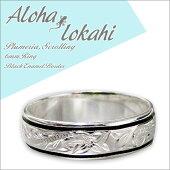 ハワイアンジュエリーハワイアンリング刻印無料ハワイアンジュエリー指輪手彫りハワイアンジュエリープレーンエッジスクロールプルメリアブラックラインハワイアンジュエリーハワイアンリングハワイアンジュエリー