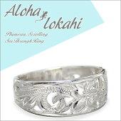 ハワイアンジュエリーハワイアンリング刻印無料ハワイアンジュエリー指輪手彫りハワイアンジュエリー透かしスムースエッジスクロールプルメリアハワイアンジュエリーハワイアンリングハワイアンジュエリー
