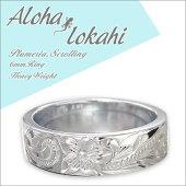 ハワイアンジュエリーハワイアンリング刻印無料ハワイアンジュエリー指輪手彫りハワイアンジュエリーフラットストレートエッジヘビーウェイトスクロールプルメリアハワイアンジュエリーハワイアンリングハワイアンジュエリー