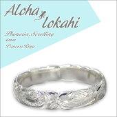 ハワイアンジュエリーハワイアンリング刻印無料ハワイアンジュエリー指輪手彫りハワイアンジュエリーカットアウトスクロールプルメリアハワイアンジュエリーハワイアンリングハワイアンジュエリー