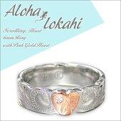 ハワイアンジュエリーハワイアンリング刻印無料ハワイアンジュエリー指輪手彫りハワイアンジュエリーフラットカットアウトスクロールハートジルコニアハワイアンジュエリーハワイアンリングハワイアンジュエリー