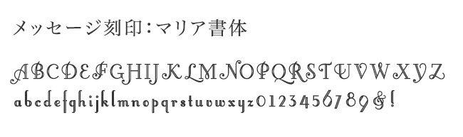 【オプション】メッセージ刻印