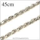 ネックレス ハワイアンジュエリー ネックレス (Weliana)ネックレス カットロープチェーン幅1.0mm(長さ45...