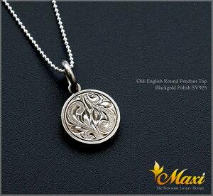 ハワイアンジュエリー[Maxi]ラウンドペンダントトップ・オールドイングリッシュmxpd0123bp