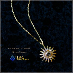 ネックレスハワイアンジュエリーアクセサリーレディース(Weliana)K18ゴールドサンSUN太陽モチーフローズカットダイヤモンド0.11ctペンダントイエローゴールド18金wne1361クリスマスプレゼント女性/新作