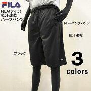 【2枚以上お買い上げで送料無料】FILA(フィラ)吸汗速乾メンズハーフパンツ