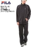 【セール】【1,000円OFF!!】【2020年最新モデル!!】【送料無料】FILA(フィラ)スムースロゴ刺繍入りメンズジャージ上下セットセットアップ