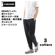 【2枚以上お買い上げで送料無料】HEAD(ヘッド)前ファスナー付き抗菌消臭・吸汗速乾メンズホッピングジャージパンツ