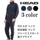 【送料無料】体操の元日本代表 田中理恵がイメージキャラクターのHEAD ヘッド 吸汗速乾 ホッピングタイプ メンズ ジャージ上下セット