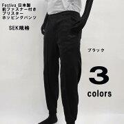 日本製SEK規格前ファスナー付きメンズホッピングジャージパンツ【2枚以上お買い上げで送料無料】