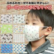 ガーゼマスク【子供サイズ】マスク子供手作り日本製給食就寝時風邪予防ダブルガーゼ6枚重ね【メール便対応】