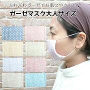 ガーゼマスク【大人サイズ】マスク手作り日本製就寝時ダブルガーゼ6枚重ね【メール便対応】