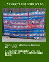 お洒落なインカ布(Lサイズ)/カラフルなデザイン/ 南米ペルーより直輸入/テーブルクロスやソファーのカバーにお勧め/贈り物/プレゼント