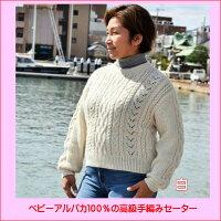(送料無料)ベビーアルパカ100%のの高級手編みセーター