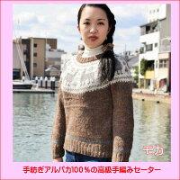 (送料無料)手紡ぎアルパカ100%のの高級手編みセーター