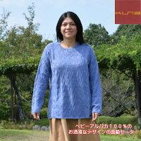 ベビーアルパカ100%の高級セーター