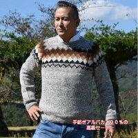 手紡ぎアルパカ100%の高級セーター