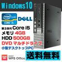 【中古】 DELL Optiplex 7010 USFF デスクトップパソコン Corei5 3570s メモリ4GB HDD500GB DVDマルチ USB3.0 Windows10 Home 64bit Kingsoft WPS Office付き 軽量 小型