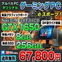 【中古】 ゲーミングPC eスポーツ GeForce GTX 1650 DELL Optiplexシリーズ デスクトップパソコン 24型ワイド液晶セット 第3世代 Corei5 メモリ8GB 新品SSD256GB DVDマルチ Windows10 Pro 64bit Office付き eSports e-Sports イースポーツ