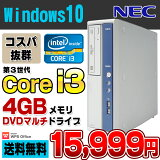 【中古】 NEC Mate MK33L/B-F デスクトップパソコン Corei3 3220 メモリ4GB HDD250GB DVDマルチ USB3.0 Windows10 Pro 64bit Kingsoft WPS Office付き