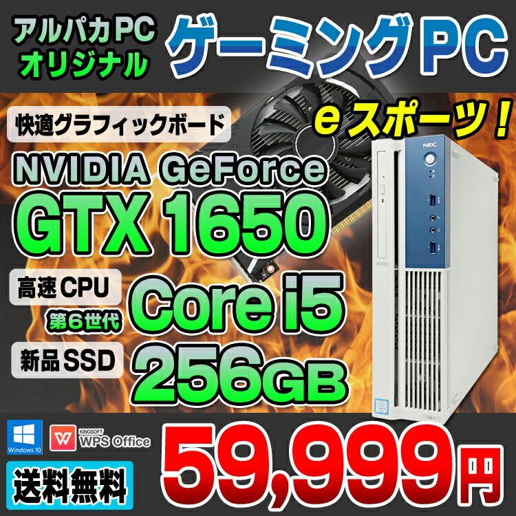 パソコン, デスクトップPC SALE 10OFF PC e GeForce GTX 1650 SSD256GB 8GB NEC Mate MK32MB-P 6 Corei5 6500 DVDROM USB3.0 Windows10 Pro 64bit Kingsoft WPS Office