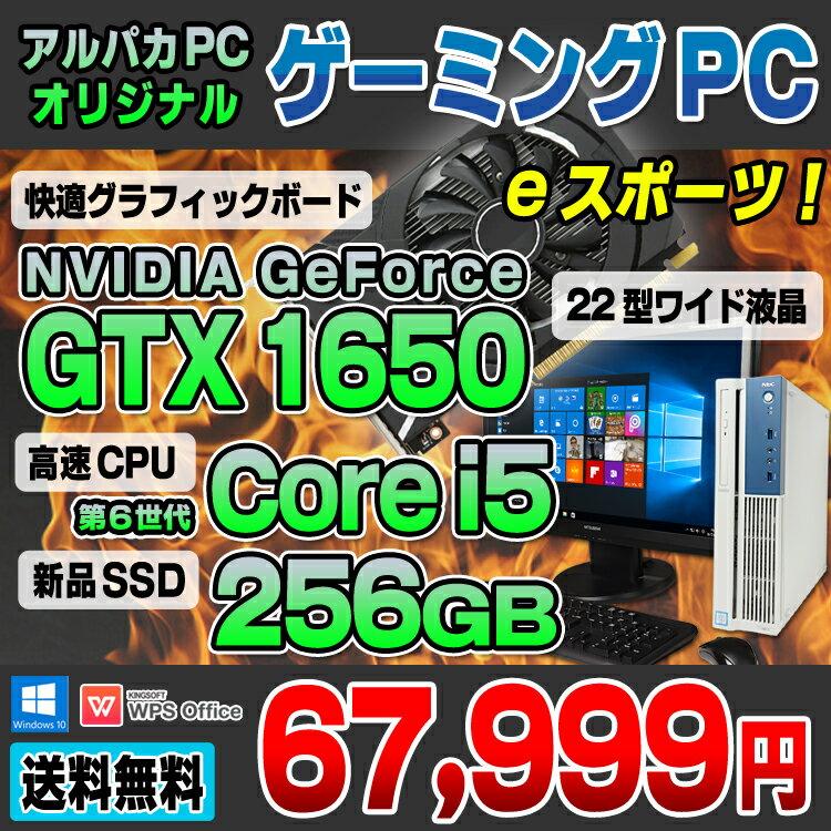 パソコン, デスクトップPC SALE 10OFF PC e GeForce GTX 1650 SSD256GB 8GB NEC Mate MK32MB-P 22 6 Corei5 6500 DVDROM USB3.0 Windows10 Pro 64bit Office