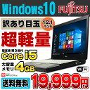 楽天【中古】【訳あり】 富士通 LIFEBOOK P772/F 12.1型ワイド ノートパソコン Core i5 3320M メモリ4GB HDD320GB 無線LAN USB3.0 Windows10 Home 64bit Kingsoft WPS Office付き