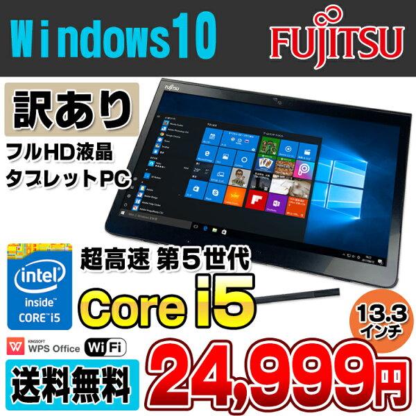 訳ありタブレットPC防水富士通ARROWSTabQ775/K第5世代Corei55300Uメモリ4GBSSD128GB13.3イ