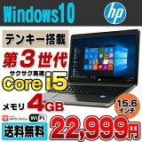 【中古】 HP ProBook 4540s 15.6型ワイド ノートパソコン Corei5 3210M メモリ4GB HDD320GB DVDマルチ USB3.0 無線LAN テンキー Windows10 Pro 64bit Kingsoft WPS Office付き