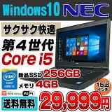 新品SSD256GB搭載 NEC VersaPro VK26T/X-J 第4世代 Core i5 4210M メモリ4GB DVDマルチ 15.6インチ USB3.0 無線LAN Windows10 Pro 64bit Office付き | 中古ノートパソコン 中古パソコン ノートパソコン パソコン Corei5 ノートPC リフレッシュPC 15.6型 A4 【中古】