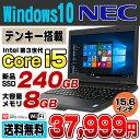 新品SSD240GB メモリ8GB搭載 NEC VersaP...